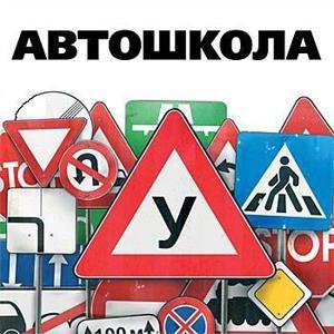 Автошколы Юкаменского