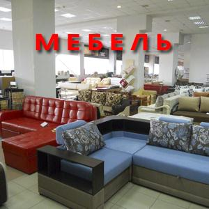 Магазины мебели Юкаменского