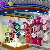 Детские магазины в Юкаменском